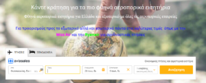 Πώς να χρησιμοποιήσετε το ticketswe.gr για να βρείτε φτηνές πτήσεις