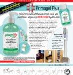 PRIMAGEL 2021 new 75 145x200 qtZwoN